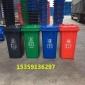 120升塑料垃圾桶  厂家直销  分类垃圾桶  福建  福州  泉州 三明 南平 宁德  分类垃圾桶